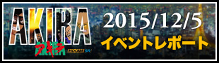 AKIRA 上映イベント 特設ページ